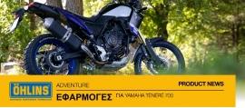 Πίσω Ανάρτηση Ohlins για Yamaha TENERE 700